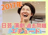 engeki_02.jpg