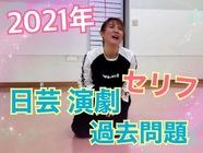 engeki_12.jpg
