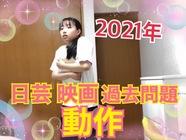 nichigeiaiga_dousa01.jpg