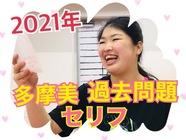 tamabi_serihu02.jpg