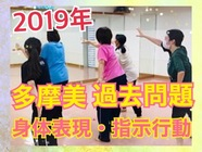 tamabi_shintai02.jpg