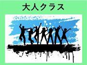 大人ブログバナー6.jpg