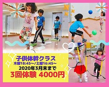 kids_taikan_cp.jpg