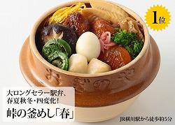 s-駅弁~横川釜飯.jpg