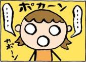 ぽかん.jpg