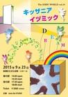 2015フライヤー表.jpg