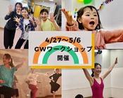 GW WS2019.jpg