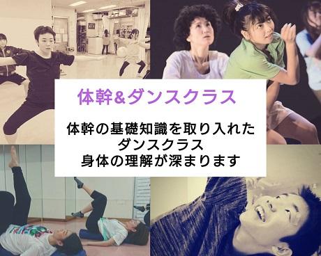 ダンスクラス宣伝.jpg