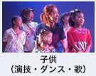 子供(演技・ダンス・歌)