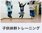 子供体幹トレーニング
