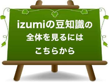 izumiの豆知識の全体を見るにはこちらから